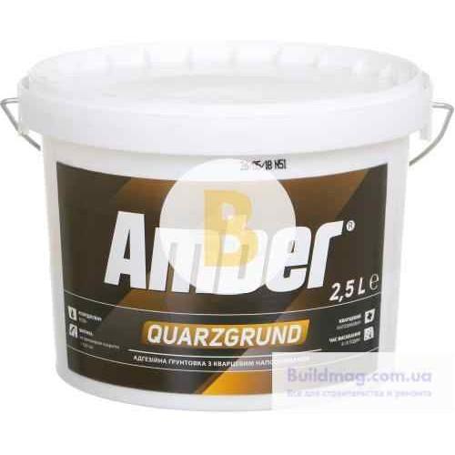 Грунтовка адгезионная Amber Quarzgrund 2.5 л