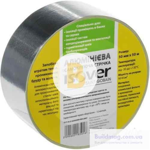 Метализированная лента для склеивания ISOVER 50 м