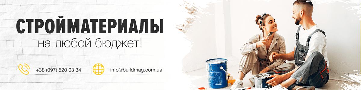 Магазин строительных материалов BuildMag