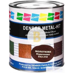 Краска Denber Metal Hit молотковая коричневый шелковистый мат 0,75л