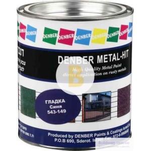 Краска Denber Metal Hit гладкая синий глянец 0,75л